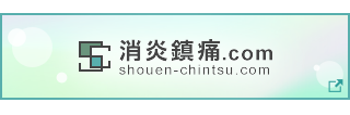 消炎鎮痛剤.com