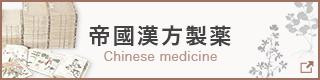 帝國漢方製薬