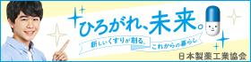 ひろがれ、未来。日本製薬工業協会